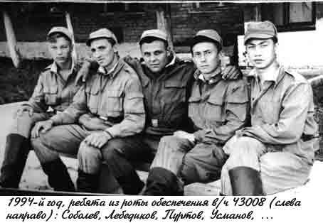 Соболев и Лебедиков - сибиряки, Усманов Рома - мой земляк, из Башкирии.