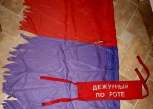Флаг в/ч 43008