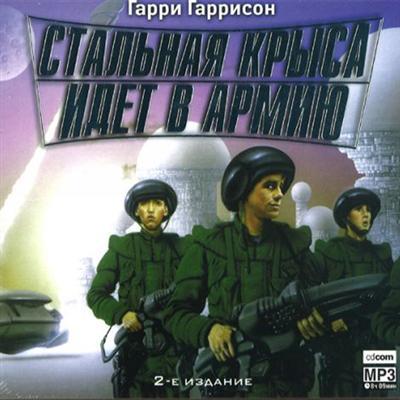 krysa-v-armii.jpg
