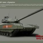 """""""Армата"""" – суперсовременный российский танк"""