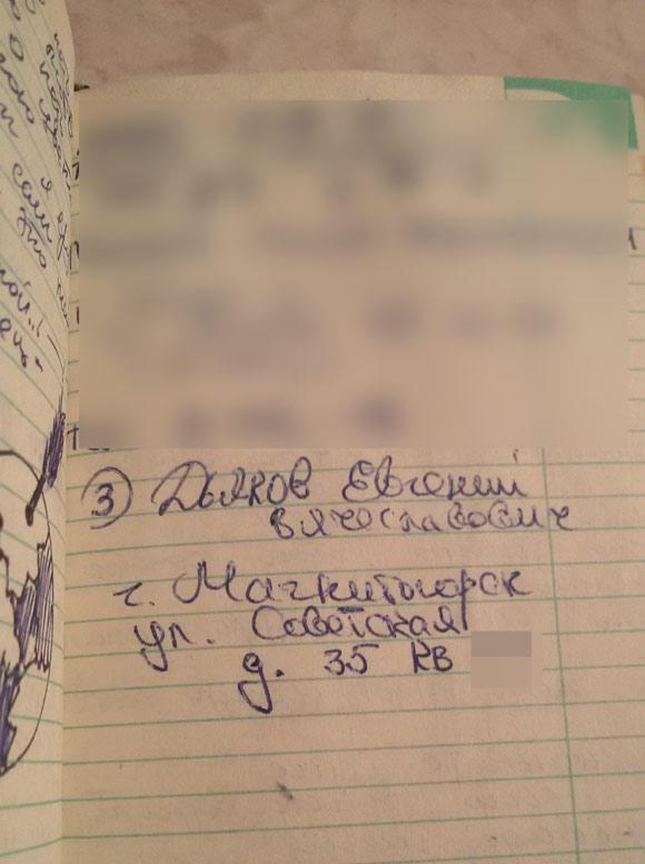 Адрес друга в Магнитогорске